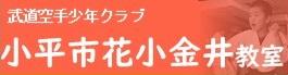 武道空手少年クラブ小平市花小金井教室