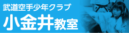 武道空手少年クラブ小金井教室