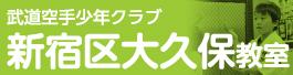 武道空手少年クラブ大久保教室