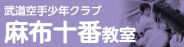武道空手少年クラブ麻布十番教室