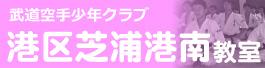 武道空手少年クラブ芝浦教室