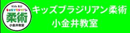キッズブラジリアン柔術小金井教室