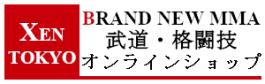 XEN-TOKYO武道・格闘技オンラインショップ