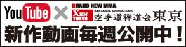 YouTube 禅道会東京公式チャンネル