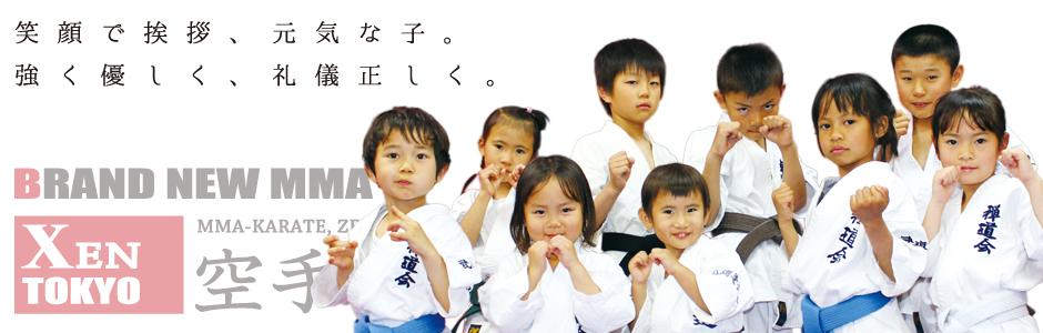 【少年空手・キッズ空手】武道空手少年クラブ東京